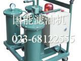 供应国能JLH全自动过滤加油机