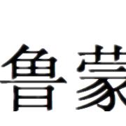 烟台开发区鲁蒙防水防腐材料有限责任公司的形象照片