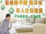 除甲醛的价格,五二窝空气净化,新房装修污染价格