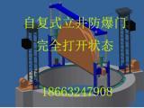 MFBL自复式立井防爆门专利产品,专业工程师指导