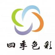 武汉四季色彩形象设计有限公司的形象照片