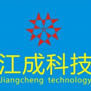 东莞市江成智能科技有限公司的形象照片