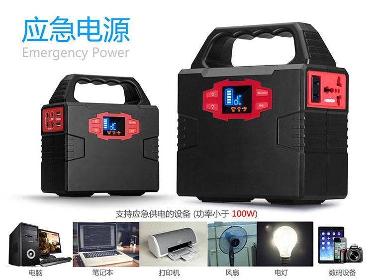 神贝太阳能小系统S320厂家直销,有过充过放保护装置