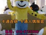 北京卡通吉祥物定制定做|毛绒行走人偶制作厂家|演出表演人偶