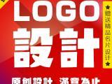 企业品牌logo设计原创产品标志设计满意为止
