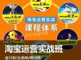 上海电商培训、网店运营管理培训班