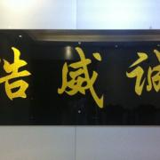 福州浩威诚商贸有限公司的形象照片