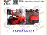 蓄电池机车 架线式电机车 1.5T牵引电机车