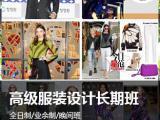上海服装设计师培训、创作属于自己的服装