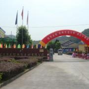杭州天信防水材料有限公司的形象照片