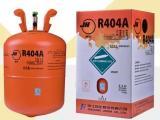 供应巨化R404A制冷剂