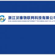 浙江汉橡物联网科技有限公司的形象照片