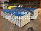 聚氨酯夹芯板 钢板厚度0.5 50厚度 聚氨酯净化板