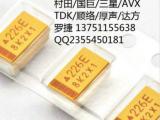 AVX钽电容深圳代理保证原装