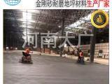 河南金刚砂耐磨地坪厂家、厂内长期有专业施工队伍