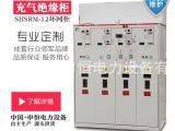 申恒电力 全绝缘环网柜 SHSRM-12