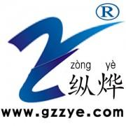 广州纵烨信息科技有限公司的形象照片