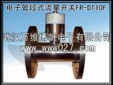 消防DN100电子式流量开关 电子管段式流量开关