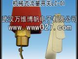 机械式流量开关LZ-01_消防管道水流开关_流量开关