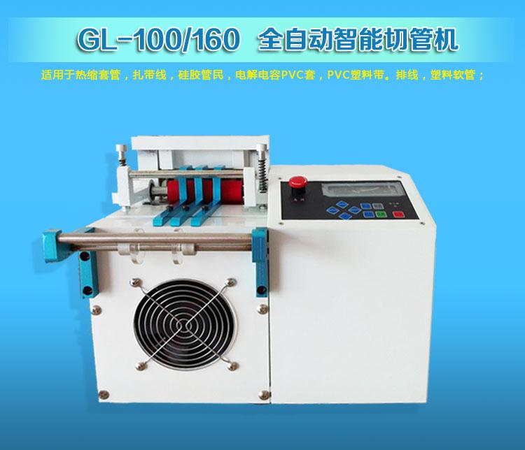 全自动智能切管机,电脑切管机GL-100/160冠钜