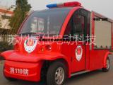 小型电动消防车 小区街道救援车厂家直销