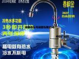 308即热式电热水龙头淋浴插电热水龙头东耳快速过水热