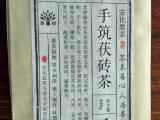 厂家直供黑树400g手筑茯砖简装特级安化黑茶
