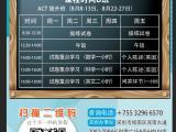 ACT考试培训哪家好,深圳ACT考试培训费用