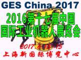2017第十七届中国上海国际工业机器人展览会
