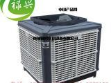 冷风机厂家 冷风机价格 优质冷风机