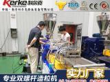 双螺杆50水冷拉条造粒机,色母粒行业方便使用清理