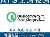 QC3.0认证报价,QC3.0认证公司