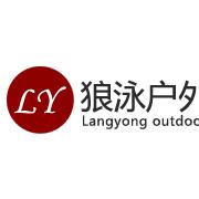 广州狼泳户外用品有限公司的形象照片