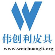 广州伟创利皮具有限公司的形象照片