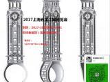 2017中国五金手动工具展