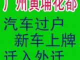 广州二手车过户迁出广州提档