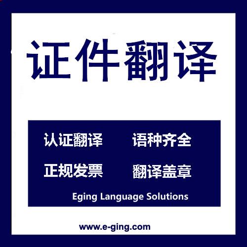 银行水单翻译盖章中译英丨上海翻译公司资质