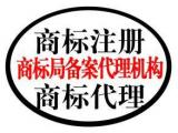 赣州商标注册要拿什么资料给代办机构?