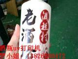 高精度酒瓶3Duv彩印机 个性多功能印花
