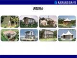 钢结构别墅 生态小屋 活动房 木屋 组合屋包安装