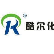 酷尔化学科技(北京)有限公司的形象照片