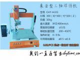 pcb板自动焊锡机机器人