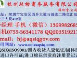 废金属AQSIQ证书代理
