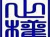 济南正权知识产权代理有限公司