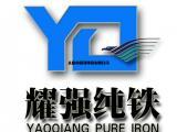 纯铁板,纯铁棒,纯铁炉料,纯铁价格,纯铁厂家直销