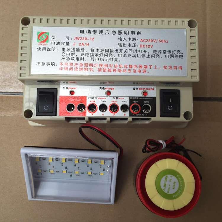 电梯专用应急照明电源jw220/12v,rkp220d