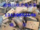 东莞塘厦废钢废铁回收公司报价,塘厦回收废模具铁价钱