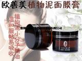 植物泥面膜膏加工 化妆品oem贴牌 上市公司
