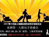 2017中国箱包展览会