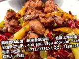 上海哪里有麻辣香锅加盟公司?快来上海品威培训吧!